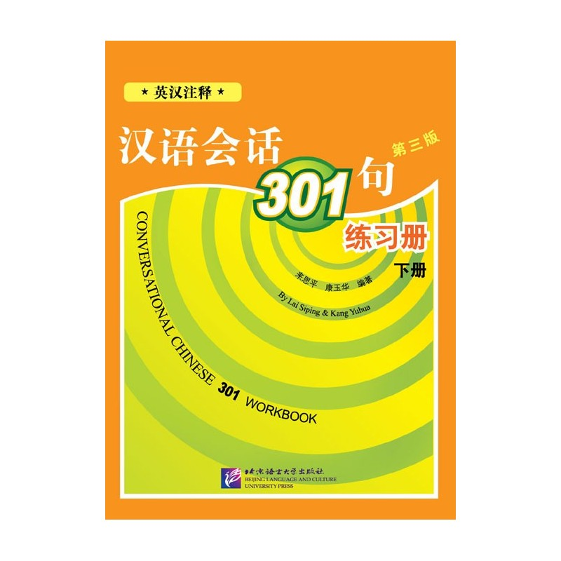 CONVERSATIONAL CHINESE 301 VOL.2 3RD ENGLISH EDITION  WORKBOOK